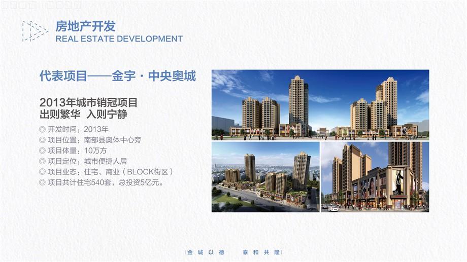 房地产开发7.jpg